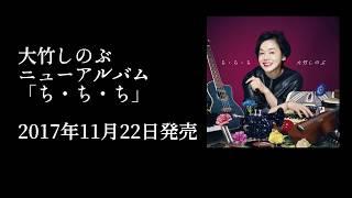大竹しのぶ、オリジナルニューアルバム完成! 鬼龍院 翔(ゴールデンボ...