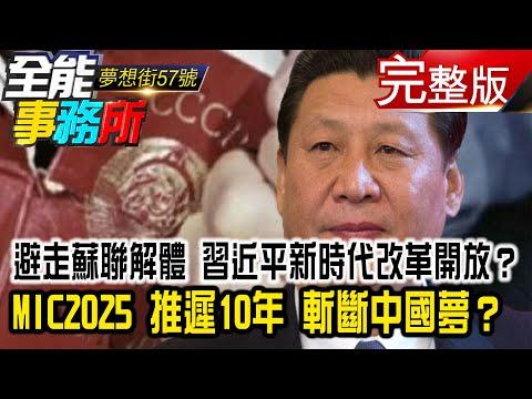 避走蘇聯解體 習近平新時代改革開放?MIC2025 推遲10年 斬斷中國夢?《夢想街之全能事務所》網路獨播版