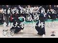#24【一回戦】東邦大学×専修大学【H30第64回関東学生剣道新人戦大会】1我妻×吉松・2…