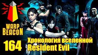 ВМ 164 Либрариум - Хронология вселенной Resident Evil