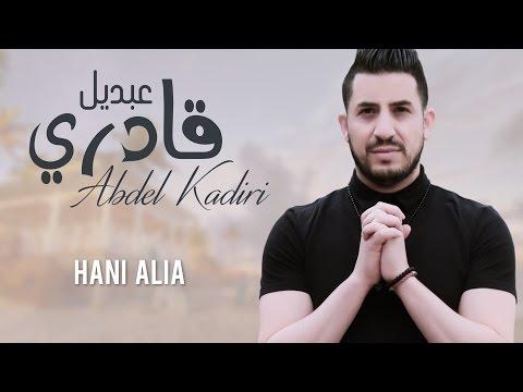 Abdel Kadiri - Hani Alia / حني عليا