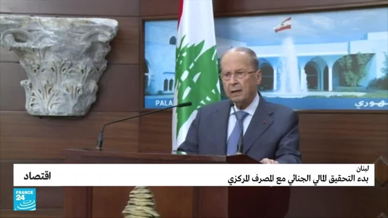 بدء التحقيق المالي الجنائي مع المصرف المركزي في لبنان • فرانس 24  - نشر قبل 4 ساعة