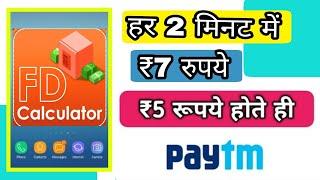 LIVE PROOF  | हर 2 मिनट में मिलेंगे ₹7 रूपये और ₹5 रूपये होते ही तुरंत  Paytm