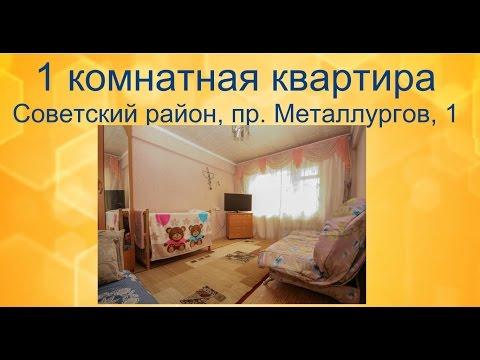 Купите 1 комнатную квартиру в Красноярске.  Советский район, Металлургов, 1