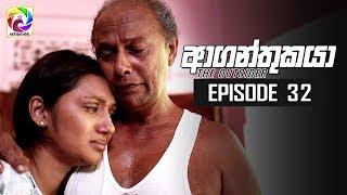 Aaganthukaya Episode 32 || ආගන්තුකයා  | සතියේ දිනවල රාත්රී  8.30 ට . . . Thumbnail