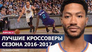 Самые лучшие кроссоверы сезона 2016-2017 НБА