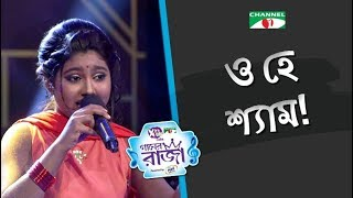 O Hey Shyam | Bangla Movie Song | Joyee | ACI XTRA FUN CAKE CHANNEL i GAANER RAJA | Channel i TV