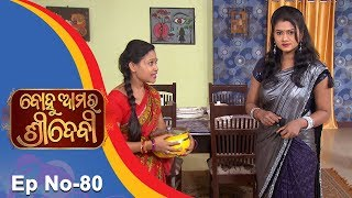 Bohu Amara Sridevi (Sister Sridevi) | Full Ep 80 | 1st Jan 2019 | Odia Comedy Serial - Tarang TV