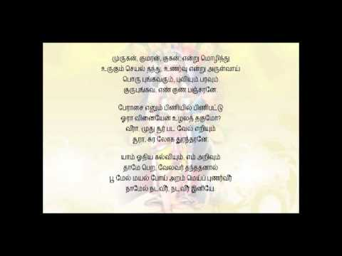 Kandhar Anubhoothi with Lyrics   Arunagirinathar கந்தர் அநுபூதி   YouTube