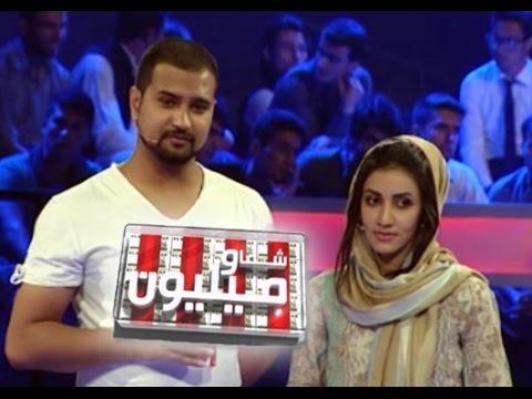 Shoma Wa Million with Zuhra and Kasra Afshaar شما و میلیون با کسرا افشار و زهره افشار