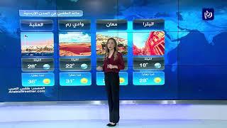 النشرة الجوية الأردنية من رؤيا 17-6-2019 | Jordan Weather