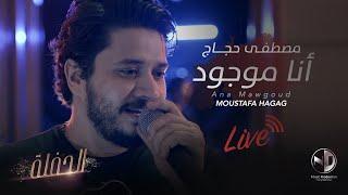 Moustafa Hagag - Ana Mawgoud (live)   مصطفى حجاج - أنا موجود - لايف