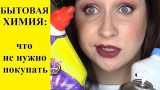 видео Бытовая химия