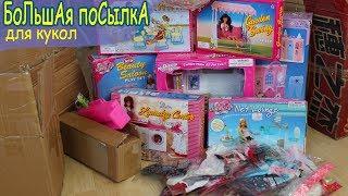 Много мебели и одежды для Барби в новой посылке.