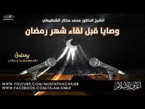 وصايا قبل لقاء شهر رمضان محمد مختار الشنقيطي في غاية الروعة Youtube