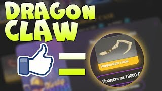 ДК ХУК ЗА ЛАЙК! DRAGON CLAW HOOK!