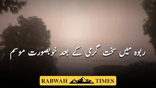 Rabwah: Weather Update 13-Jun-2021