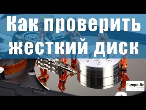 Как проверить жесткий диск HDD на битые сектора. Программа HDDScan