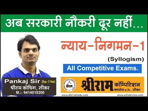न्याय-निगमन-(syllogism-)-reasoning-by-pankaj-sir