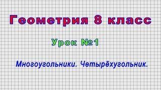 Геометрия - 8 класс (Урок№1 - Многоугольники. Четырёхугольник.)