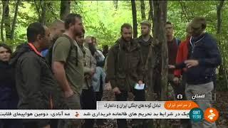 Iran Danish students visit Caspian Hyrcanian mixed forests دانشجويان دانماركي در جنگل هيركاني