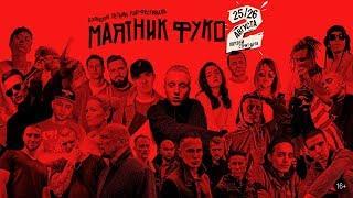 Ждем всех на «Маятнике Фуко 2» в Санкт-Петербурге!