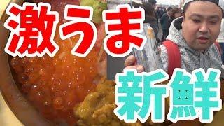 今回は茨城県の那珂湊の市場にやってきました!この海鮮グルメ!たまり...