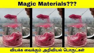 வியக்க வைக்கும் 8 science materials | 7 Most Amazing Materials Tamil | Tamil Wonders
