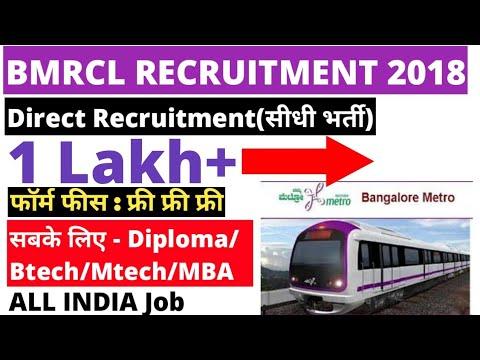 Bangalore Metro Rail (BMRCL) में गजब की भर्ती। BMRCL Recruitment 2018