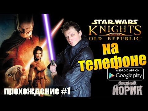 ПРОХОЖДЕНИЕ STAR WARS KOTOR НА ТЕЛЕФОНЕ [ANDROID/iOS]