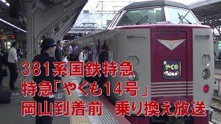 【車内放送】特急やくも14号(381系 見知らぬ国と人々 岡山到着前)