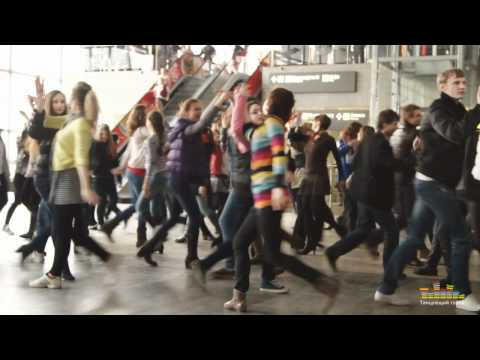Видео: Зажигательный флэшмоб на трех вокзалах