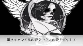 期間限定公開 「黒魔女〜MOJO La VooDoo〜(モジョ•ラ•ブードゥー)」 ...