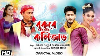 Bukure Kolijat - Zubeen Garg, Bandana Mahanta Mp3 Song Download