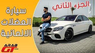 Mercedes AMG E63 الجزء 2 / مرسيدس اي 63 2018