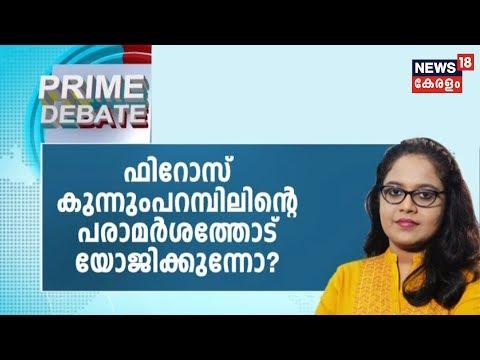 Prime Debate :'നന്മമര'ങ്ങളെ ഓഡിറ്റ് ചെയ്യേണ്ടേ ?    15th October 2019