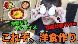 大関といえば和食。 がしかししっかり洋食も作ってくぜ。よろみ。 簡単...