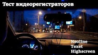Сравнение и тест видеорегистраторов - Neoline, Texet, Highscreen(Мы повесили сразу три разных видеорегистратора на лобовое стекло и проехали по городу. Результаты перед..., 2014-04-20T06:19:19.000Z)