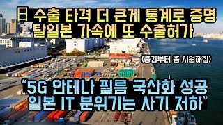 소재 부품 탈일본 가속화에 이어서 결국 또 수출허가! 현재 일본 상황은?