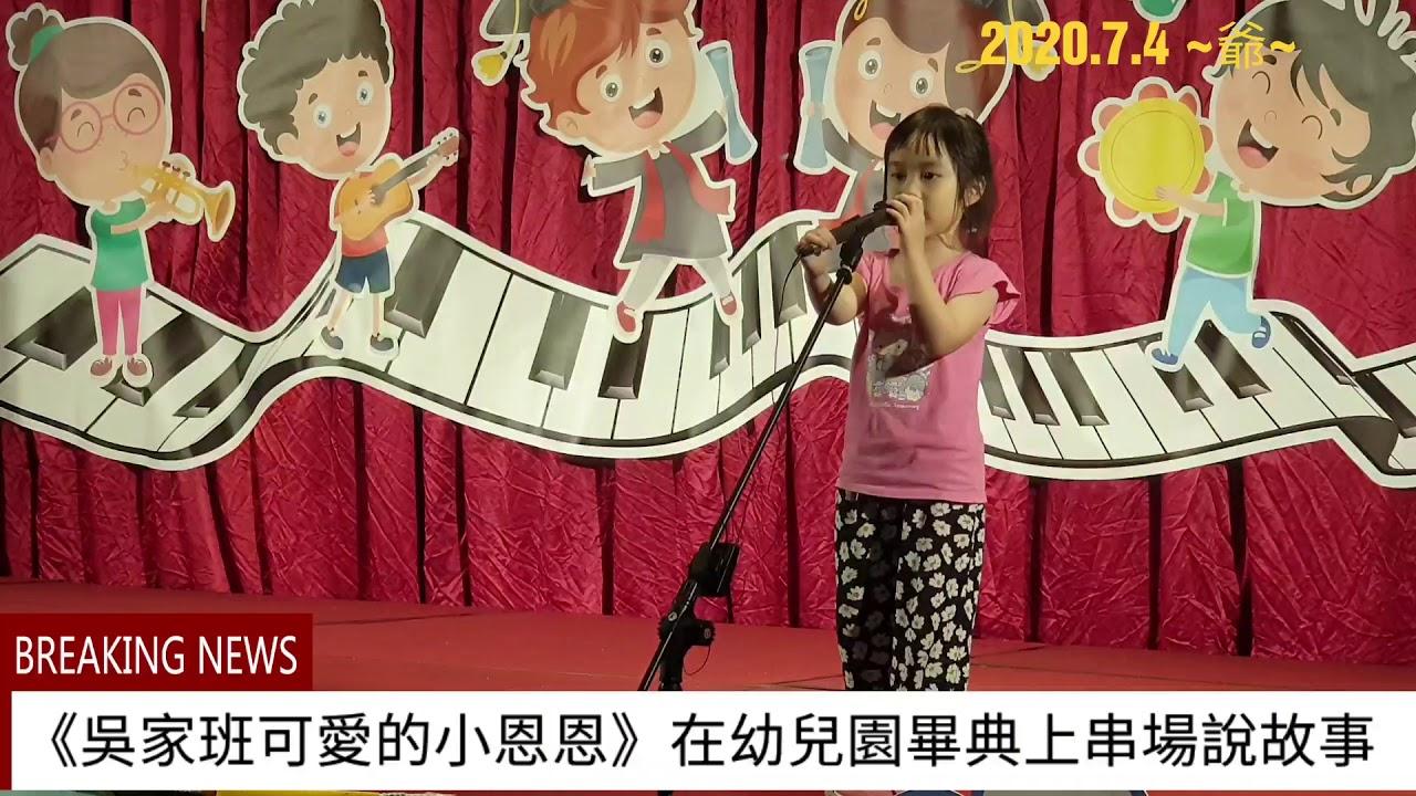 《吳家班可愛的小恩恩》在幼兒園畢典上串場說故事 2020.7.4 ~爺~ - YouTube