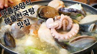 여름보양식 해물천국탕 맛집 더위박살 먹방