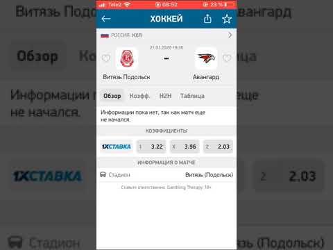 ВИТЯЗЬ ПОДОЛЬСК-АВАНГАРД/ПРОГНОЗ/СТАВКА/КХЛ/21.01.2020/