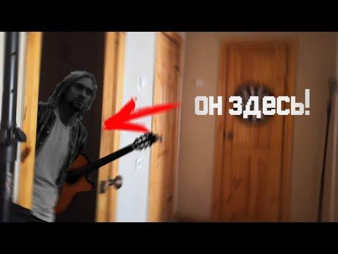 Вызов Духов   Курт Кобейн [Kurt Cobain] (Его песня заиграла на кухне!)