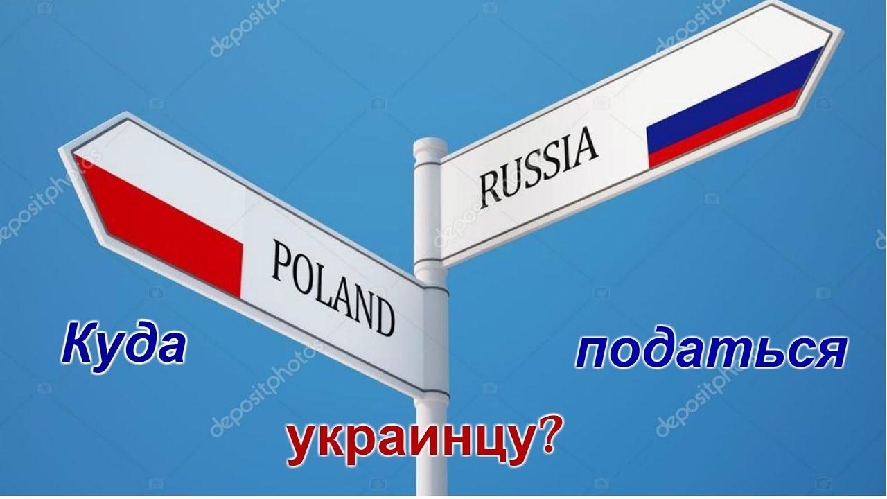 Работа: Польша или Россия Куда податься украинцу