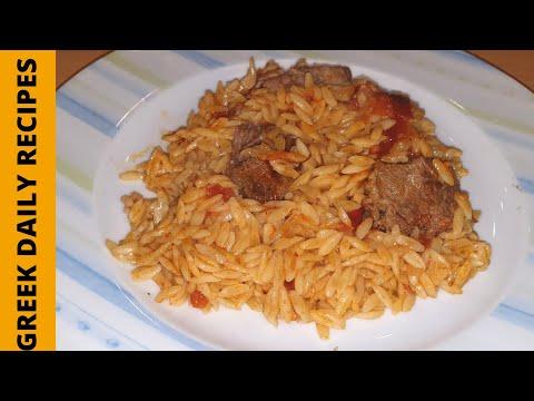 Πεντανοστιμο Μοσχαράκι γιουβέτσι στο φούρνο | Greek daily recipes