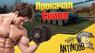 ПРОКАЧАЛ СКИЛЛ в World of Tanks (wot)