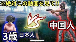 【超神回】中国人と3歳の日本人がカオスな戦いを繰り広げる!    【PUBG/荒野行動 初心者系実況者 総長ウララの戦い】