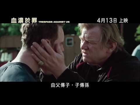 血濃於罪 (Trespass Against Us)電影預告