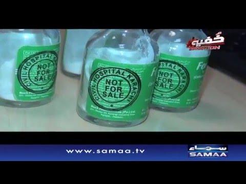 Hospital ka bura haal - Khufia Operation,Promo -  19 Feb 2016