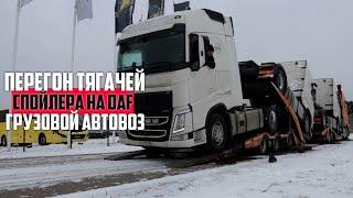 Выгрузка «ФУРОВОЗА» в Риге. СПОЙЛЕРА на DAF в Литве.